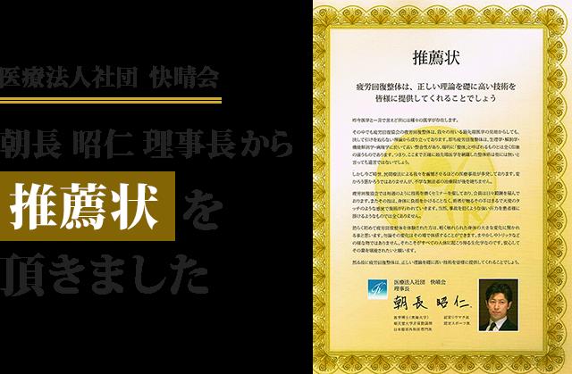 医療法人社団 快晴会 朝長昭仁理事長から推薦状を頂きました