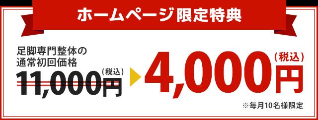 足脚専門整体の通常初回価格11,000円が4,000円!