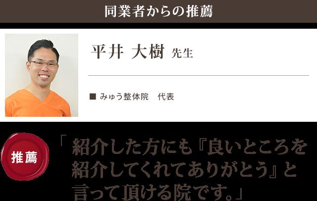 平井大樹先生