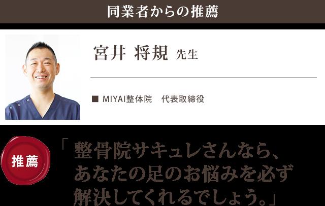 宮井将規先生