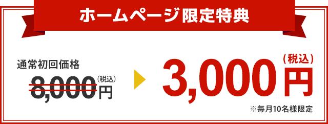 足脚専門整体の通常初回価格9,800円が4,000円!
