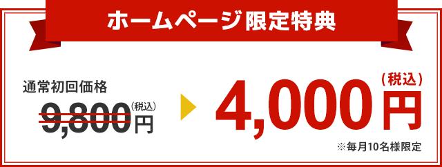 足脚専門整体の通常初回価格9800円が4,000円!