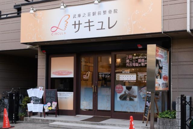 武庫之荘駅前整骨院サキュレ