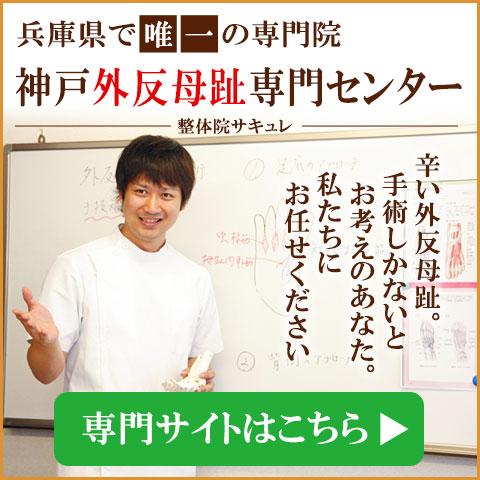 神戸外反母趾専門センター